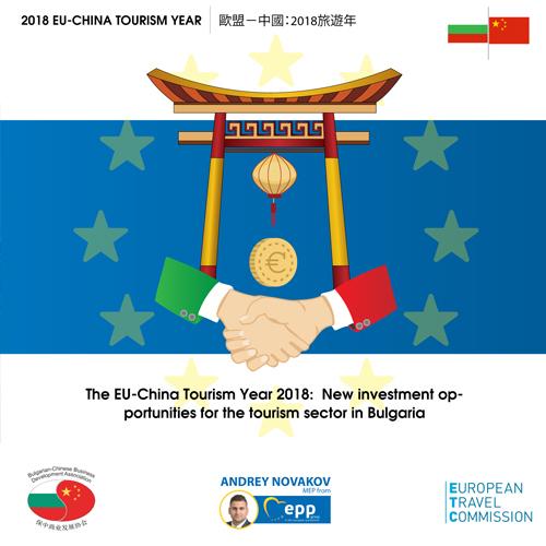Bulgaria_Event.jpg