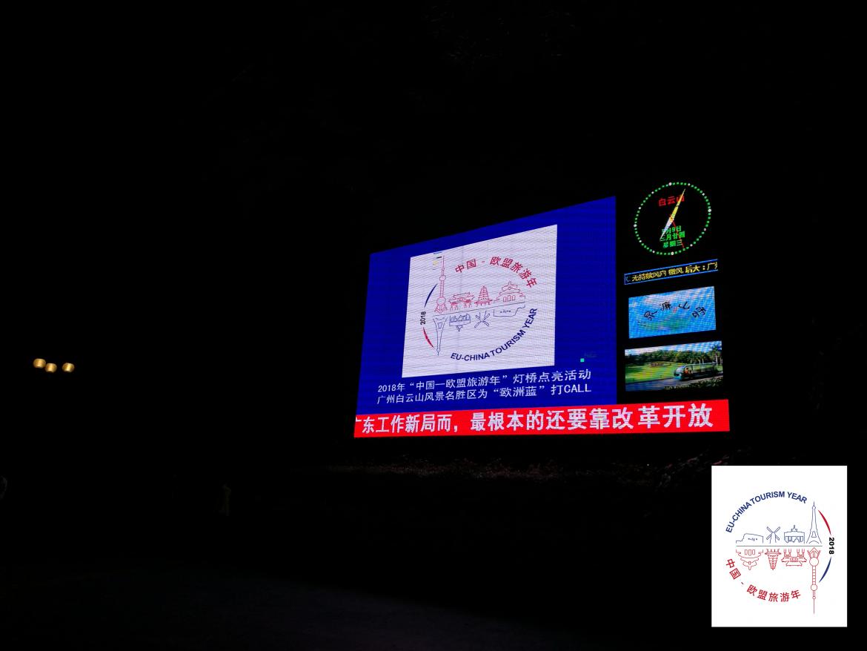 25广州白云山风景名胜区.png
