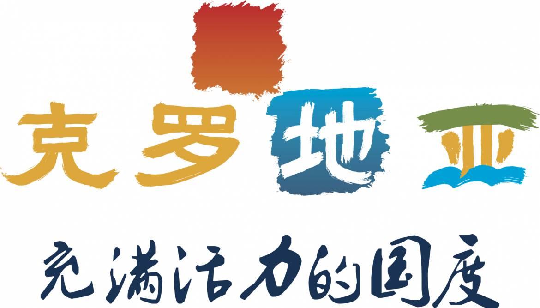 HTZ-2016-logo-slogan-bez-splasha-kineski-copy.jpg